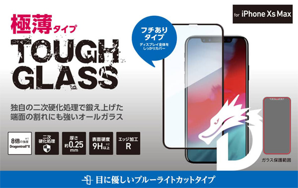 Deff TOUGH GLASS Draontrail ブルーライトカット for iPhone XS Max(ブラック)