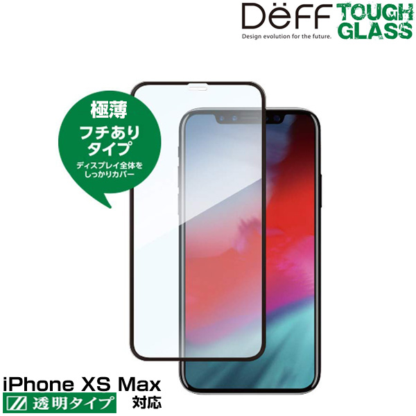 Deff TOUGH GLASS for iPhone XS Max(ブラック)