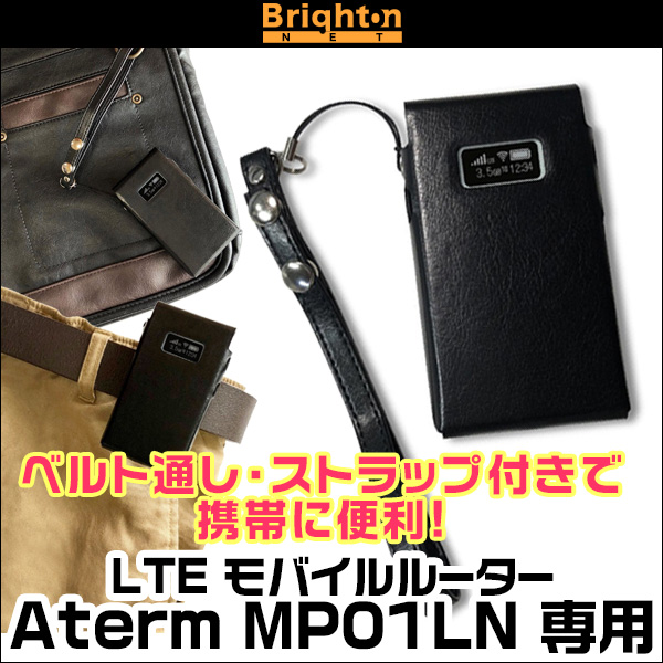 LTEモバイルルータ 専用ケース for Aterm MP01LN