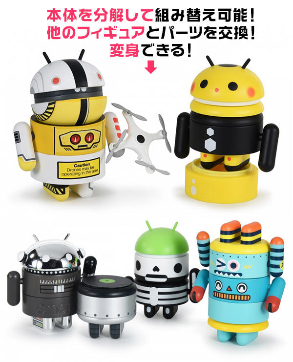 Android Robot フィギュア mini collectible revolution(単品)