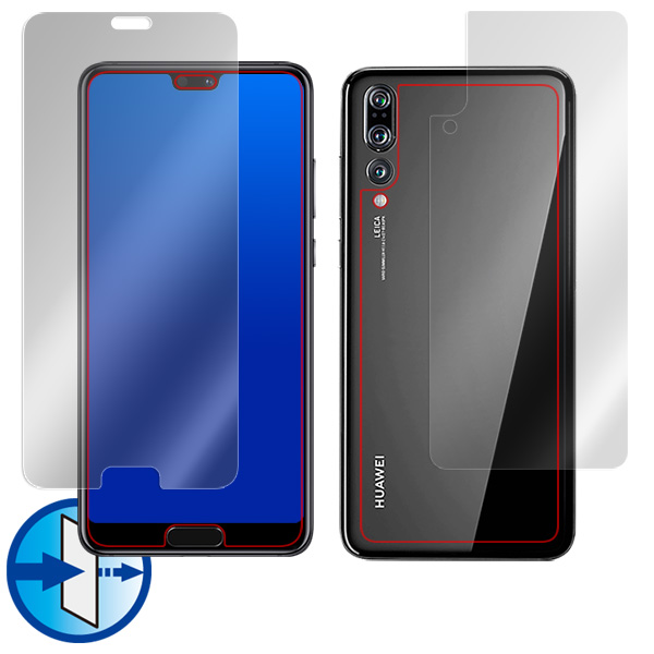 HUAWEI P20 Pro 『表面・背面(Brilliant)セット』