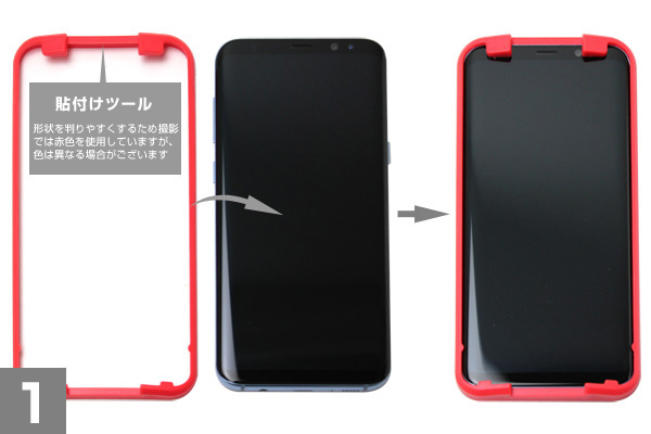 VMAX Curved Tempered Glass (貼付けツール付き) for Galaxy S9