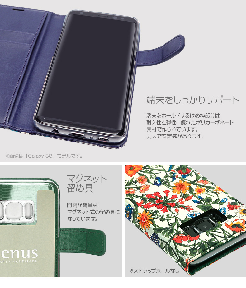 Zenus Liberty Diary for Galaxy S9 SC-02K / SCV38