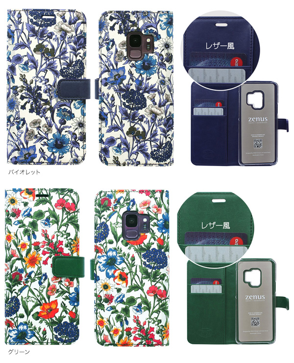 カラー Zenus Liberty Diary for Galaxy S9 SC-02K / SCV38