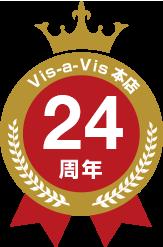 Vis-a-Vis 本店 20周年