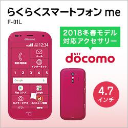 c0bbdcd658 ... iPhone XR 対応アクセサリー; らくらくスマートフォン me F-01L 対応アクセサリー ...