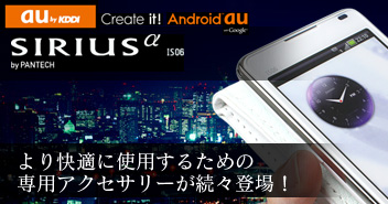 PDAIR レザーケース for SIRIUSα IS06 縦開きタイプ