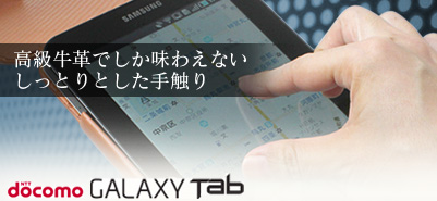 Piel Frama iMagnum レザーケース for GALAXY Tab SC-01C