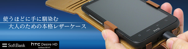 PDAIR レザーケース for HTC Desire HD SoftBank 001HT 縦開きタイプ