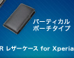 PDAIR レザーケース for Xperia acro HD SO-03D/IS12S バーティカルポーチタイプ