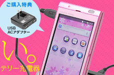 USBクレードル for AQUOS PHONE IS11SH with 2ndバッテリー充電器
