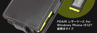 PDAIR レザーケース for Windows Phone IS12T 縦開きタイプ