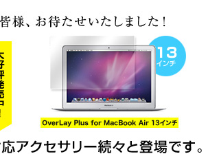 OverLay Plus for MacBook Air 13インチ(Mid 2011/Late 2010)