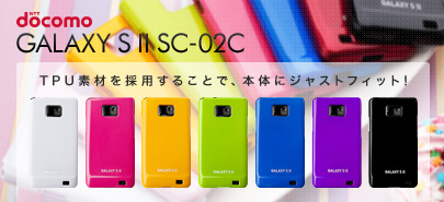 ANYMODE ゼリーケース for GALAXY S II SC-02C