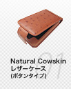 Piel Frama Natural Cowskin レザーケース(ボタンタイプ) for iPhone 4S/4