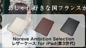 Noreve Ambition Selection レザーケース for iPad(第3世代)