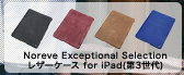 Noreve Exceptional Selection レザーケース for iPad(第3世代)