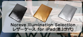 Noreve Illumination Selection レザーケース for iPad(第3世代)
