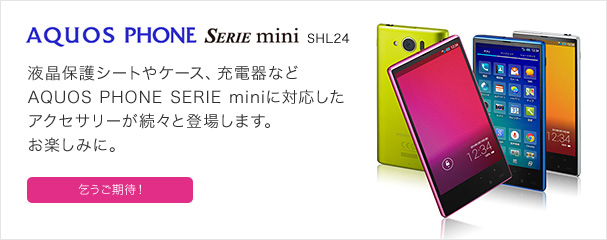 AQUOS PHONE SERIE mini SHL24 対応アクセサリー