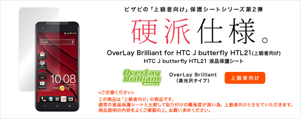 OverLay Brilliant for HTC J butterfly HTL21