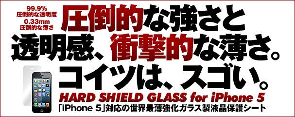 HARD SHIELD GLASS for iPhone 5