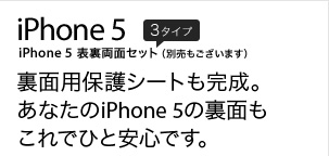 iPhone 5 液晶保護シート
