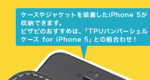 PDAIR レザーケース for iPhone 5 with Bumper