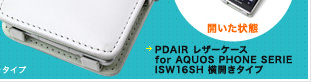 PDAIR レザーケース for AQUOS PHONE SERIE ISW16SH 横開きタイプ