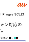 PDAIRレザーケース for GALAXY S III Progre SCL21