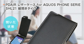PDAIRレザーケース for AQUOS PHONE SERIE SHL21 縦開き