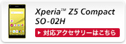 Xperia(TM)Z5 Compact SO-02H