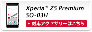 Xperia(TM)Z5 Premium SO-03H