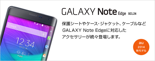 GALAXY Note Edge SCL24 対応アクセサリー