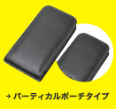PDAIR レザーケース for iPhone 5s/5 with Bumper バーティカルポーチタイプ