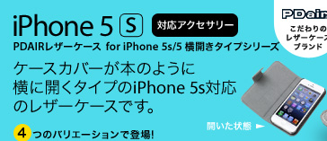 PDAIR レザーケース for iPhone 5s 横開きタイプ