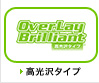 iPhone 5s OverLay Brilliant 保護シート