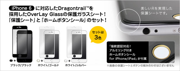 OverLay Glass ホームボタンシール付 for iPhone 6
