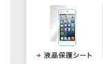 iPod_touch(5th gen.)液晶保護シート
