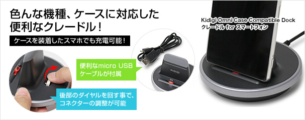 Kidigi Omni Case Compatible Dock クレードル