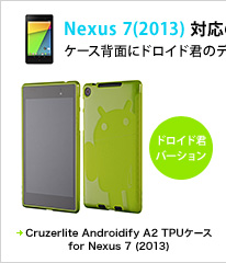 Cruzerlite Androidify A2 TPUケース for Nexus 7 (2013)