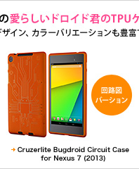Cruzerlite Bugdroid Circuit Case for Nexus 7 (2013)