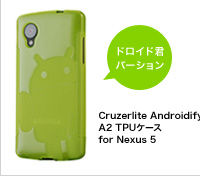 Cruzerlite Androidify A2 TPUケース for Nexus 5