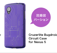 Cruzerlite Bugdroid Circuit Case for Nexus 5