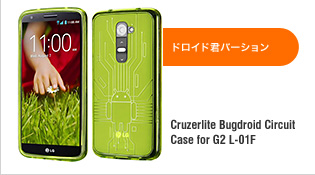 Cruzerlite Bugdroid Circuit Case for G2 L-01F