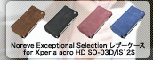 Noreve Exceptional Selection レザーケース for Xperia acro HD SO-03D/IS12S