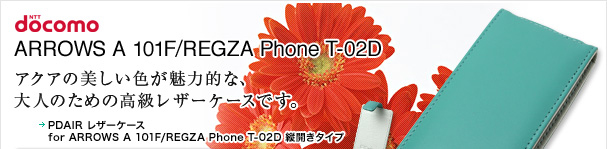 PDAIR レザーケース for REGZA Phone T-02D 縦開きタイプ