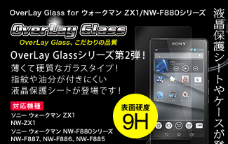OverLay Glass for ウォークマン ZX1/NW-F880シリーズ