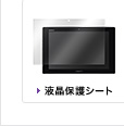 Xperia Z2 Tablet SO-05F 対応アクセサリー