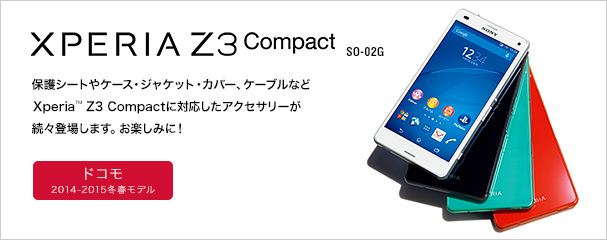 Xperia (TM) Z3 Compact SO-02G 対応アクセサリー