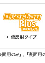 OverLay Plus for Xperia Z1